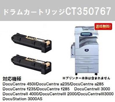 ゼロックス ドラムカートリッジCT350767お買い得2本セット【汎用品】【翌営業日出荷】【送料無料】【SALE】