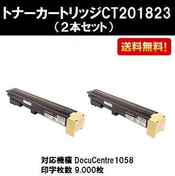 ゼロックス トナーカートリッジCT201823お買い得2本セット【リサイクルトナー】【リターン品】【送料無料】【DocuCentre1058】※使用済みカートリッジが必要です【SALE】