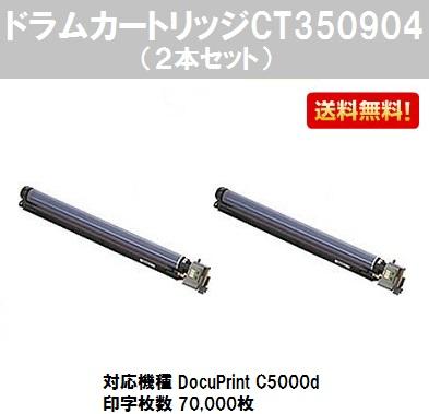 ゼロックス ドラムカートリッジCT350904お買い得2本セット【汎用品】【翌営業日出荷】【送料無料】【DocuPrint C5000d】【SALE】