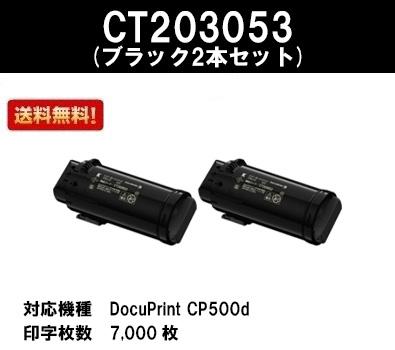 ゼロックス トナーカートリッジCT203053 ブラックお買い得2本セット【純正品】【翌営業日出荷】【送料無料】【DocuPrint CP500d】【SALE】