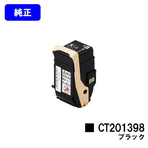 ゼロックス トナーカートリッジCT201398 ブラック【純正品】【翌営業日出荷】【送料無料】【DocuPrint C3350】
