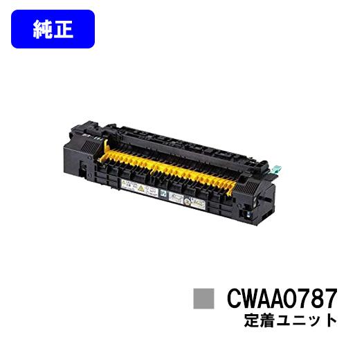 ゼロックス 定着ユニット CWAA0787【純正品】【翌営業日出荷】【送料無料】【DocuPrint C3350/C2450/C3450d/C2550d/C3550d】