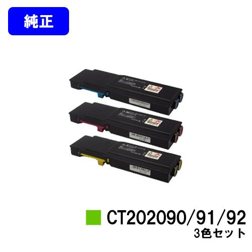 ゼロックス トナーカートリッジ CT202090/91/92お買い得カラー3色セット【純正品】【翌営業日出荷】【送料無料】【DocuPrint CP400d/DocuPrint CP400ps】