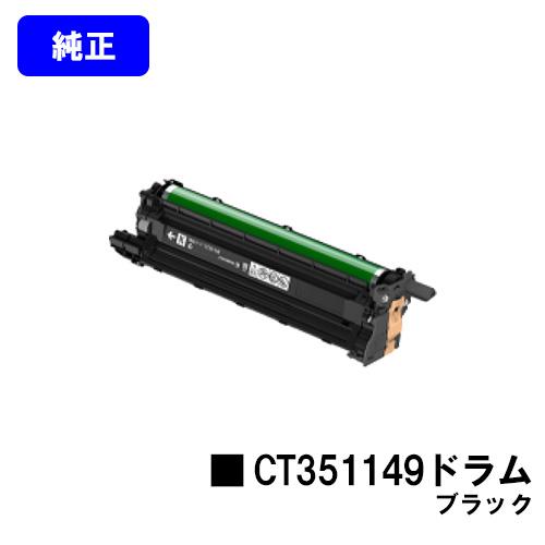 ゼロックス ドラムカートリッジ CT351149 ブラック【純正品】【翌営業日出荷】【送料無料】【DocuPrint CP500d】