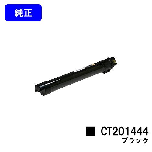 DocuCentre-IV C2260 選択 C2263用トナーカートリッジCT201444 純正品 送料無料 1年安心保証 即日出荷 ゼロックス C2263 新入荷 流行 トナーカートリッジCT201444 ブラック