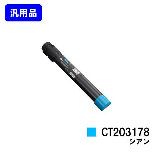 引出物 DocuPrint C4150d用トナーカートリッジCT203178 汎用品 送料無料 売り込み 1年安心保証 C4150d シアン 翌営業日出荷 トナーカートリッジCT203178 ゼロックス