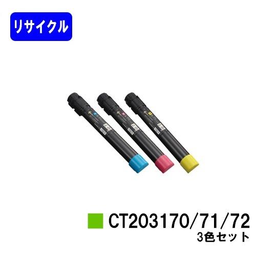 ゼロックス トナーカートリッジCT203170/71/72お買い得カラー3色セット【リサイクルトナー】【即日出荷】【送料無料】【DocuPrint C5150d】【安心の自社工場直送】