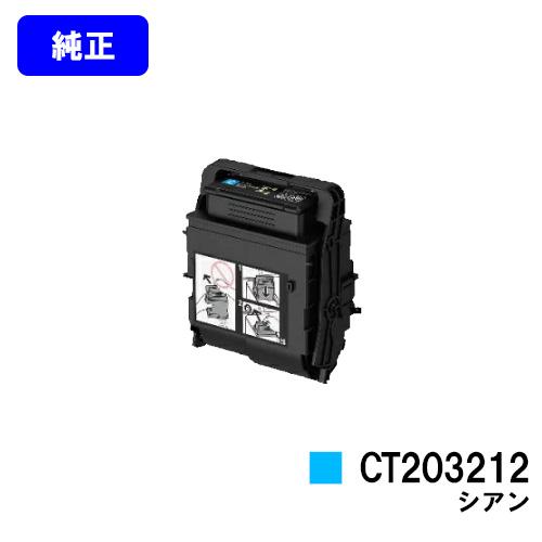 DocuPrint C2550d用トナーカートリッジCT203212 純正品 送料無料 1年安心保証 18%OFF 翌営業日出荷 シアン CT203212 NEW ゼロックス C2550d トナーカートリッジ