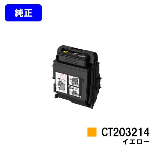 DocuPrint C2550d用トナーカートリッジCT203214 純正品 アウトレット 送料無料 1年安心保証 翌営業日出荷 CT203214 ゼロックス C2550d ブランド品 イエロー トナーカートリッジ