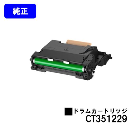 ApeosPort-VII P4022用ドラムカートリッジCT351229 純正品 送料無料 1年安心保証 ドラムカートリッジ 翌営業日出荷 ゼロックス 着後レビューで 現品 P4022 CT351229