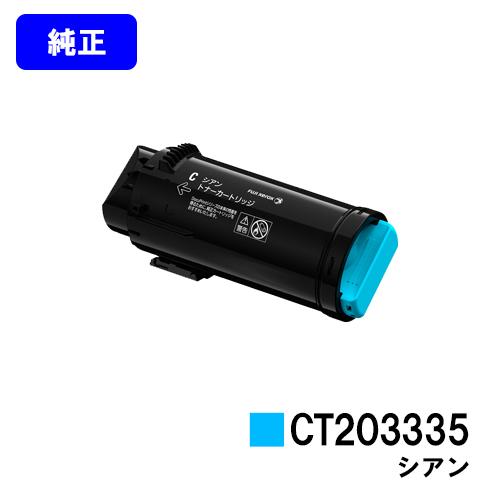 ApeosPort-VII CP3322 CP4422用トナーカートリッジCT203335 純正品 送料無料 1年安心保証 お買い得 ゼロックス CT203335 CP4422 トナーカートリッジ 日本 シアン 翌営業日出荷
