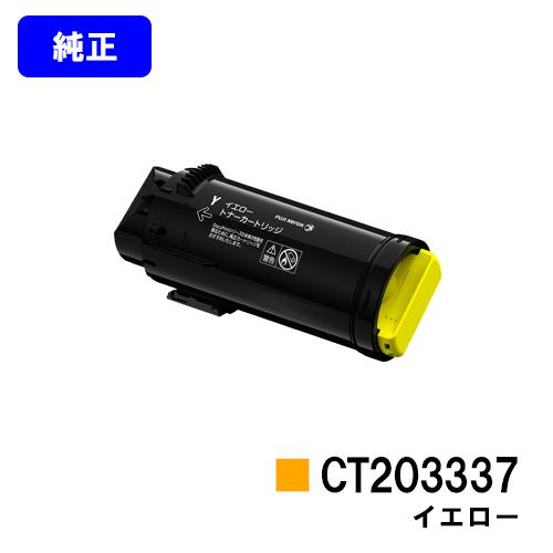 ApeosPort-VII CP3322 CP4422用トナーカートリッジCT203337 純正品 送料無料 1年安心保証 イエロー 初回限定 CT203337 翌営業日出荷 トナーカートリッジ ゼロックス 高級品 CP4422