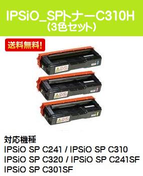 リコー IPSiO SP トナーカートリッジC310H お買い得カラー3色セット【純正品】【翌営業日出荷】【送料無料】【IPSiO SP C241/C310/C320/C241SF/C301SF/RICOH SP C251/C251SF/C342/C342M/C341】【SALE】