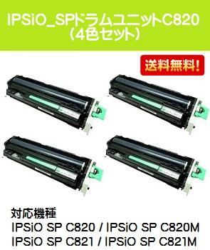 リコー IPSiO SP感光体ドラムユニットC820 お買い得4色セット【純正品】【翌営業日出荷】【送料無料】【IPSiO SP C820/C820M/C821/C821M】【SALE】