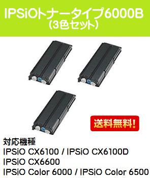 リコー IPSiOトナータイプ6000B お買い得カラー3色セット【リサイクルトナー】【即日出荷】【送料無料】【SALE】