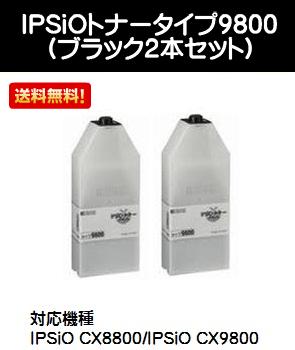 リコー IPSiOトナータイプ9800 ブラック お買い得2本セット【リサイクルトナー】【即日出荷】【送料無料】※ご注文前に在庫をご確認下さい【SALE】