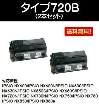 リコー トナーカートリッジタイプ720Bお買い得2本セット【リサイクルトナー】【即日出荷】【送料無料】【IPSiO NX620/NX630/NX650S/NX660S/NX720N/NX730N/NX750/NX760/NX850/NX860e】【SALE】