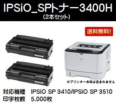 リコー IPSiO SP トナーカートリッジ3400Hお買い得2本セット【純正品】【翌営業日出荷】【送料無料】【IPSiO SP 3410/IPSiO SP 3510】【SALE】