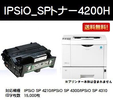 リコー IPSiO SP トナーカートリッジ4200H【純正品】【翌営業日出荷】【送料無料】【IPSiO SP 4210/IPSiO SP 4300/IPSiO SP 4310】【SALE】