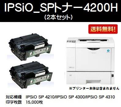 リコー IPSiO SP トナーカートリッジ4200Hお買い得2本セット【純正品】【翌営業日出荷】【送料無料】【IPSiO SP 4210/IPSiO SP 4300/IPSiO SP 4310】【SALE】