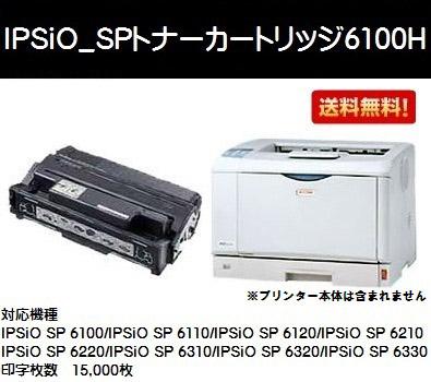 リコー IPSiO SP トナーカートリッジ6100H【汎用品】【翌営業日出荷】【送料無料】【IPSiO SP 6100/6110/6120/6210/6220/6310/6320/6330】【SALE】