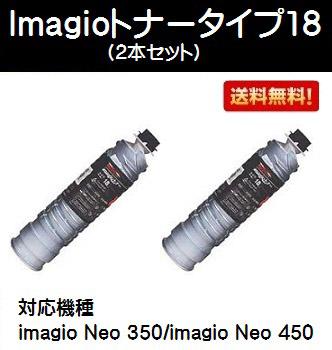 リコー imagioトナータイプ18 お買い得2本セット【純正品】【翌営業日出荷】【送料無料】【imagio Neo 350/imagio Neo 450】【SALE】