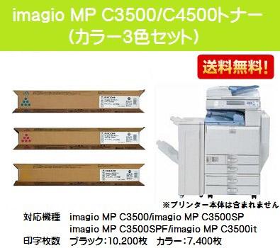 リコー imagio MP C3500/C4500トナーお買い得カラー3色セット【純正品】【翌営業日出荷】【送料無料】【imagio MP C3500/C3500RC/C4500/C4500it】※ご注文前に在庫の確認をお願いします【SALE】