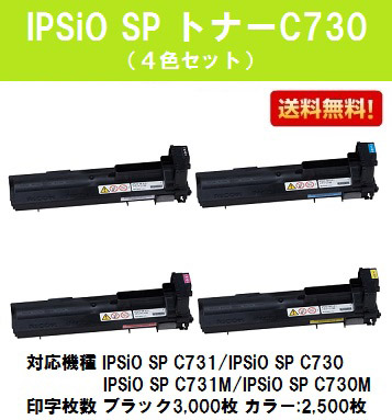 リコー IPSiO SPトナーC730 お買い得4色セット【純正品】【翌営業日出荷】【送料無料】【IPSiO SP C731/IPSiO SP C730/IPSiO SP C731M/IPSiO SP C730M】【SALE】