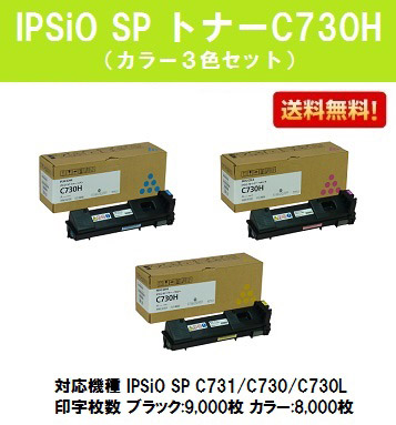 リコー IPSiO SPトナーC730H お買い得カラー3色セット【純正品】【翌営業日出荷】【送料無料】【IPSiO SP C731/IPSiO SP C730/IPSiO SP C731M/IPSiO SP C730M】【SALE】