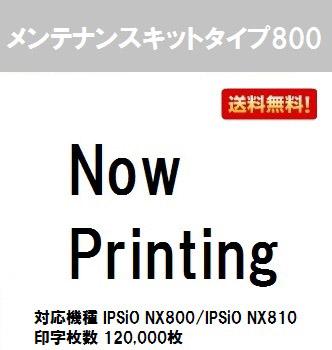 リコー メンテナンスキットタイプ800【純正品】【翌営業日出荷】【送料無料】【IPSiO NX800/IPSiO NX810】【SALE】