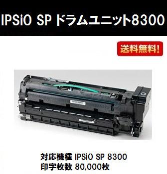 リコー IPSiO SP ドラムユニット8300【純正品】【翌営業日出荷】【送料無料】【IPSiO SP 8300】【SALE】