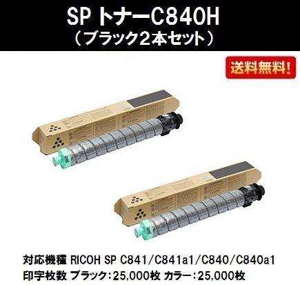 リコー RICOH SPトナーC840H ブラックお買い得2本セット【汎用品】【即日出荷】【送料無料】【RICOH SP C841/RICOH SP C841a1/RICOH SP C840/RICOH SP C840a1】【SALE】