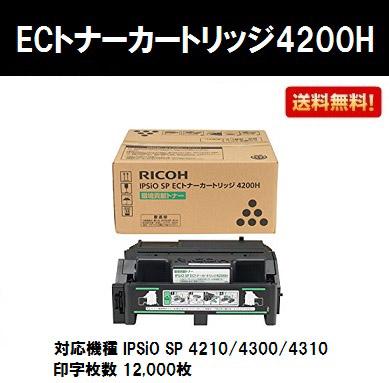 リコー IPSiO SP ECトナーカートリッジ4200H【純正品】【翌営業日出荷】【送料無料】【IPSiO SP 4210/IPSiO SP 4300/IPSiO SP 4310】【SALE】