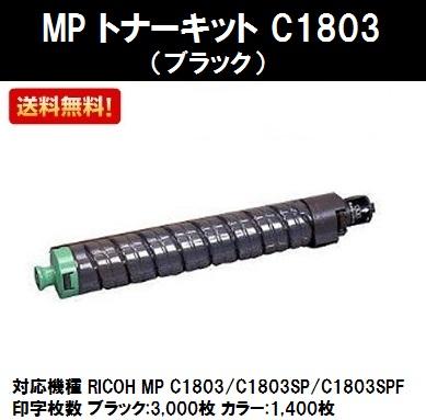 リコー MP トナーキット C1803 ブラック【純正品】【翌営業日出荷】【送料無料】【RICOH MP C1803/RICOH MP C1803SP/RICOH MP C1803SPF】【SALE】
