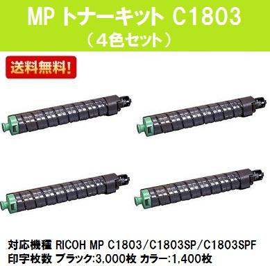 リコー MP トナーキット C1803 お買い得4色セット【純正品】【翌営業日出荷】【送料無料】【RICOH MP C1803/RICOH MP C1803SP/RICOH MP C1803SPF】【SALE】