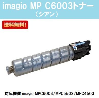リコー imagio MP C6003トナー シアン【純正品】【翌営業日出荷】【送料無料】【imagio MPC6003/imagio MPC5503/imagio MPC4503F】【SALE】