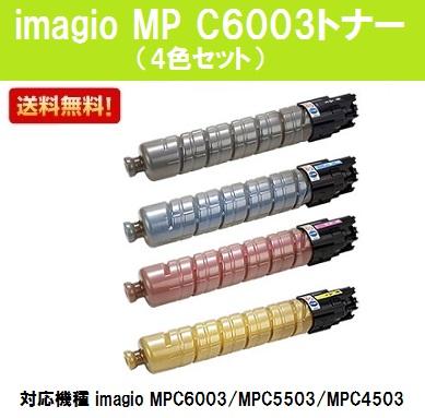 リコー imagio MP C6003トナーお買い得4色セット【純正品】【翌営業日出荷】【送料無料】【imagio MPC6003/imagio MPC5503/imagio MPC4503F】【SALE】