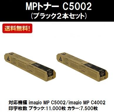 リコー MP Pトナー C5002/C4002 ブラックお買い得2本セット【純正品】【翌営業日出荷】【送料無料】【imagio MP C5002/imagio MP C4002】【SALE】