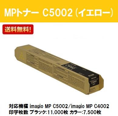 リコー MP Pトナー C5002/C4002 イエロー【純正品】【翌営業日出荷】【送料無料】【imagio MP C5002/imagio MP C4002】【SALE】