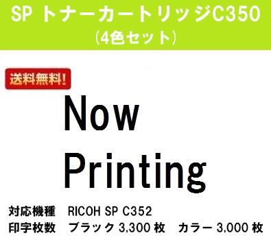リコー SP トナーカートリッジC350お買い得4色セット【純正品】【翌営業日出荷】【送料無料】【RICOH SP C352】【SALE】