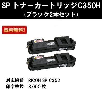 リコー 大容量 SPトナーカートリッジC350H ブラックお買い得2本セット【純正品】【翌営業日出荷】【送料無料】【RICOH SP C352】【SALE】