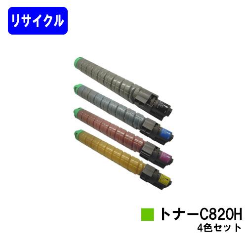 リコー IPSiO SPトナー C820H お買い得4色セット【リサイクルトナー】【即日出荷】【送料無料】【IPSiO SP C820/IPSiO SP C821】