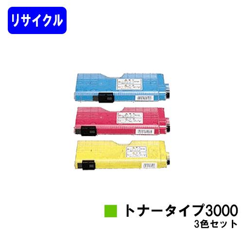 リコー IPSiOトナータイプ 3000 お買い得カラー3色セット【リサイクルトナー】【即日出荷】【送料無料】【IPSiO CX3000】※ご注文前に在庫の確認をお願いします