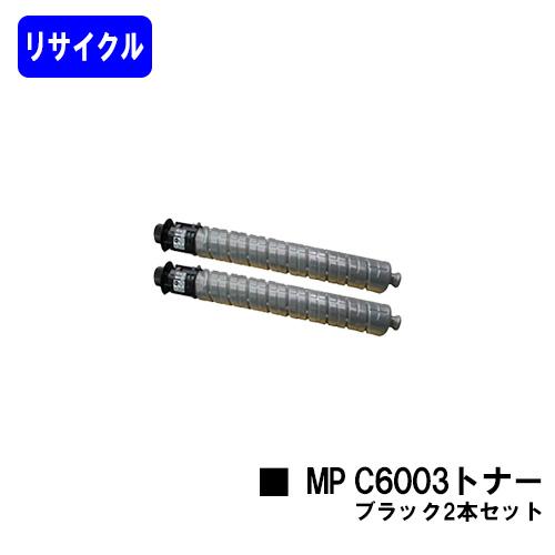 リコー imagio MP C6003トナー ブラックお買い得2本セット【リサイクルトナー】【即日出荷】【送料無料】【imagio MPC6003/imagio MPC5503/imagio MPC4503F】