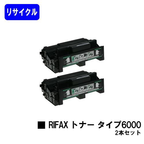リコー リファクストナーカートリッジ タイプ6000お買い得2本セット【リサイクルトナー】【リターン品】【送料無料】【RIFAX EL6000】※使用済みカートリッジが必要です