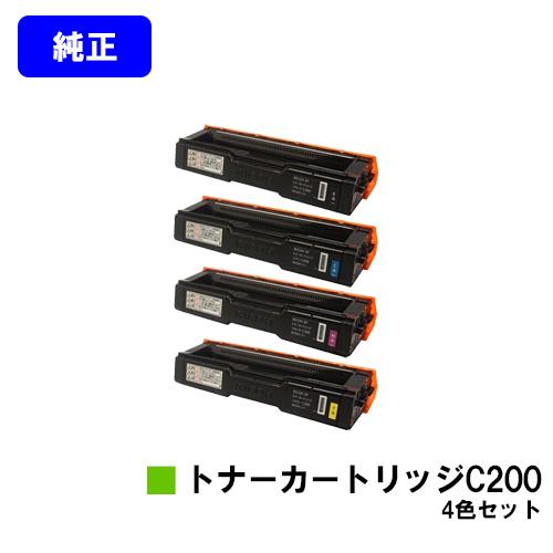 リコー SPトナーカートリッジ C200お買い得4色セット【純正品】【翌営業日出荷】【送料無料】【RICOH SP C250L/C250SFL/C260L/C260SFL】