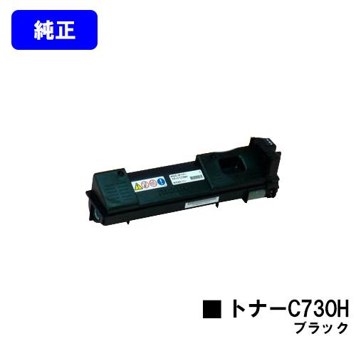 リコー IPSiO SPトナー C730H ブラック【純正品】【翌営業日出荷】【送料無料】【IPSiO SP C731/IPSiO SP C730/IPSiO SP C730L】