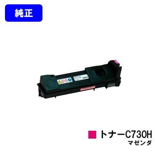 リコー IPSiO SPトナー C730H マゼンダ【純正品】【翌営業日出荷】【送料無料】【IPSiO SP C731/IPSiO SP C730/IPSiO SP C730L】