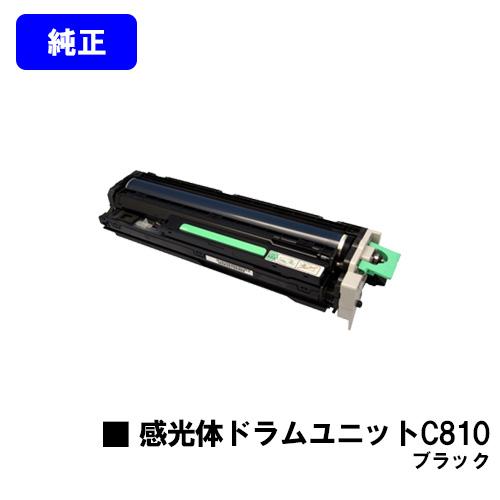 リコー 感光体ドラムユニット C810 ブラック【純正品】【翌営業日出荷】【送料無料】【IPSiO SP C810/IPSiO SP C811/IPSiO SP C810-ME】