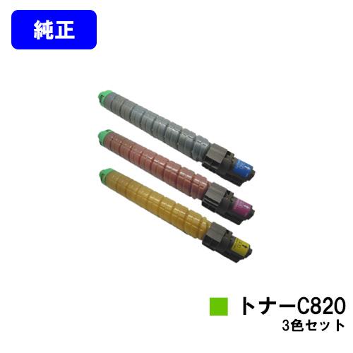 リコー IPSiO SPトナー C820お買い得カラー3色セット【純正品】【翌営業日出荷】【送料無料】【IPSiO SP C820/IPSiO SP C821】